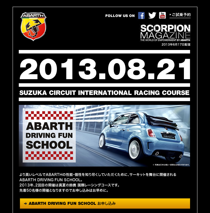 ABARTH DRIVING FUN SCHOOL