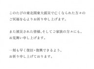 東北関東大震災 義援金のお願い