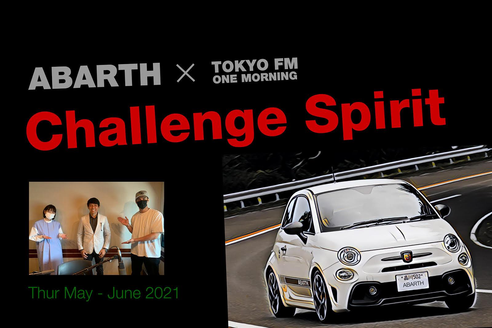 様々な分野の挑戦者がそれぞれのチャレンジを語る『Challenge Spirit』 TOKYO FM ONE MORNING内で6月24日まで放送中!
